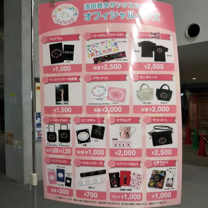 浅田真央サンクスツアー2020 大阪公演 東和薬品RACTABドーム